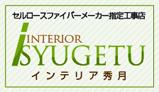 banner_syguetu
